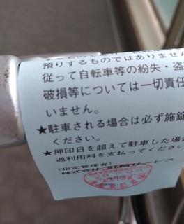 20170708_jitensyatyuusyajo_itijiriyo1.jpg