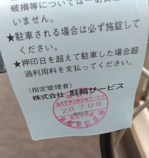 20170708_jitensyatyuusyajo_itijiriyo2.jpg