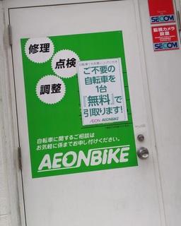 20170712_aeon_bike.jpg