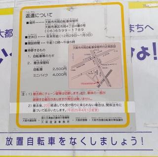20171212_osaka_umeda_jitensyahenkan.jpg